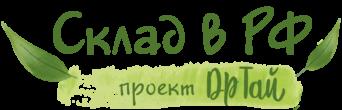 ДрТай Склад в РФ  | Тайские товары, косметика и лекарства в наличии в России